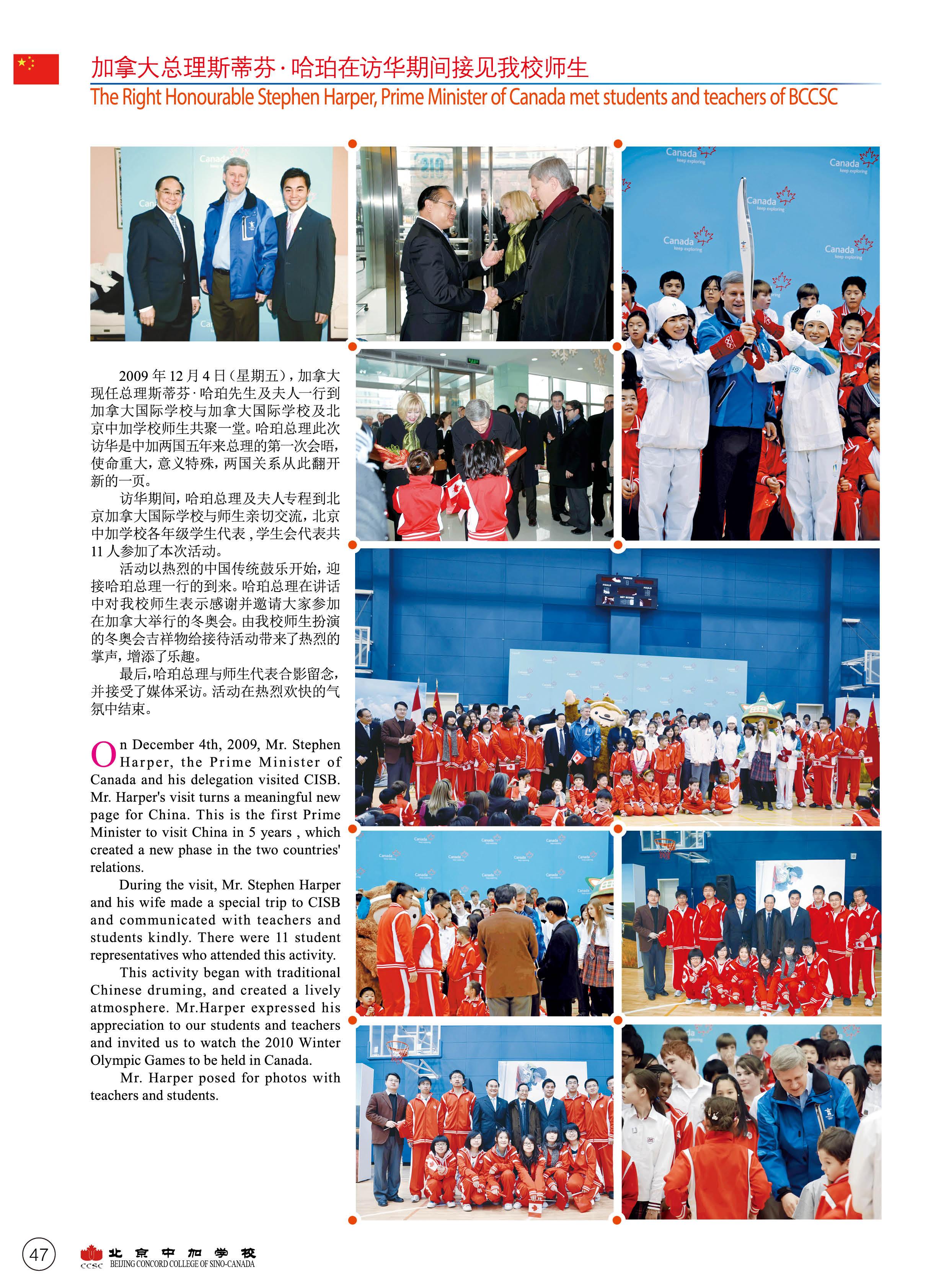 Hunan Concord College - Fairmont International School